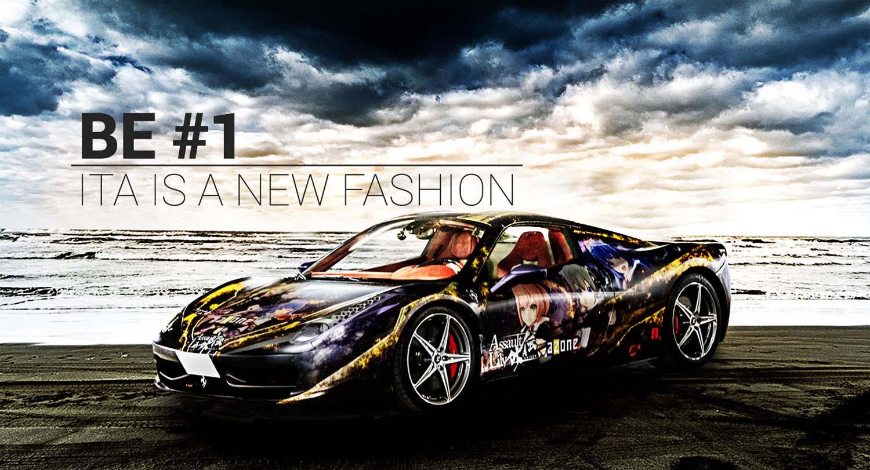 痛車は新しいファッション