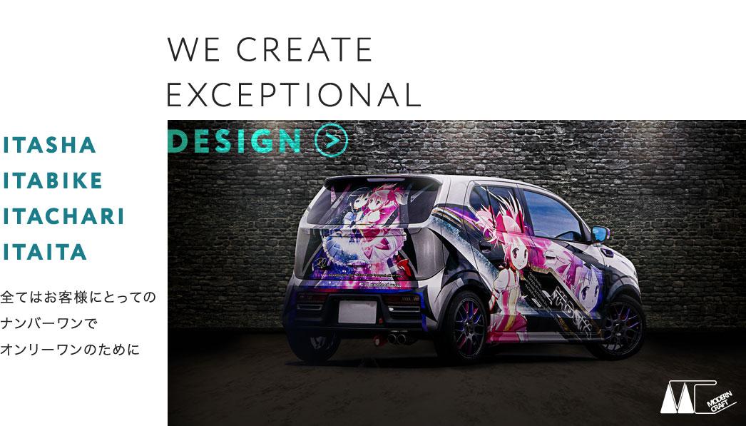お客様にとってのナンバーワンでオンリーワンの痛車のデザイン制作