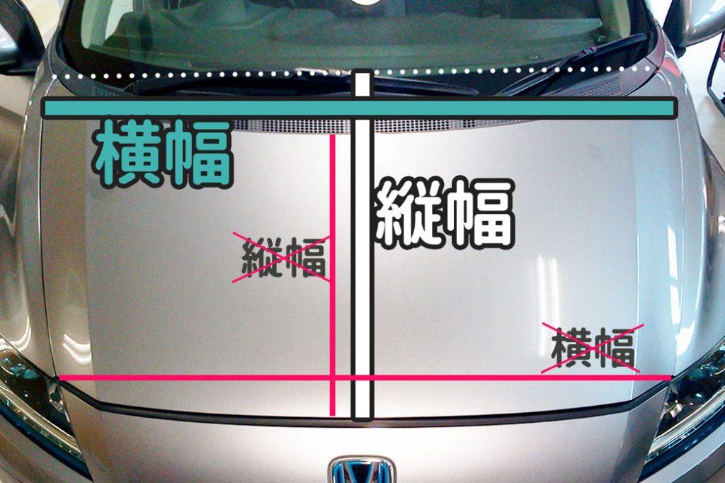 ボンネット用の痛車ステッカーを作る際の採寸方法
