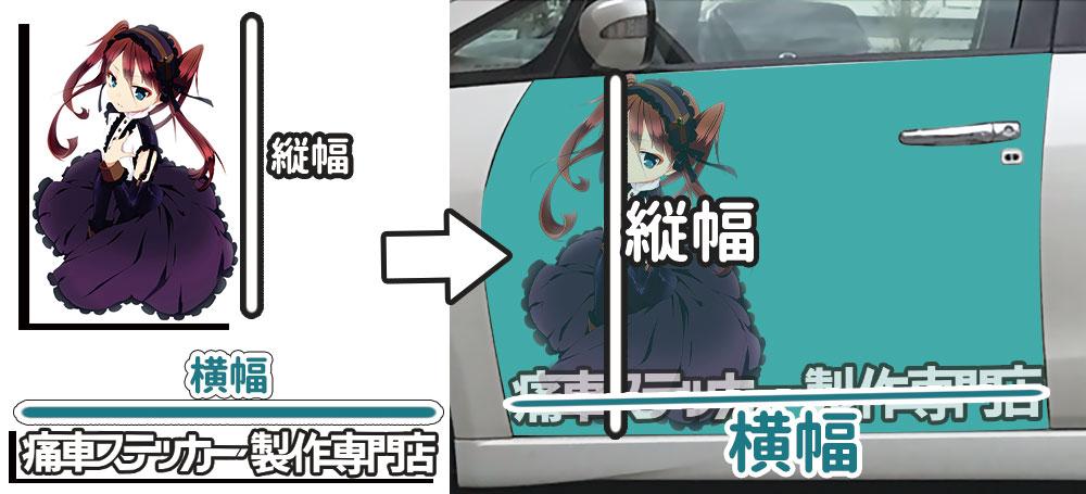 車のサイド用に痛車ステッカー制作を作る際の注意点