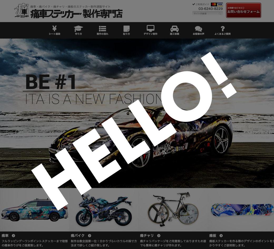 痛車ステッカー製作専門店の新しいホームページ