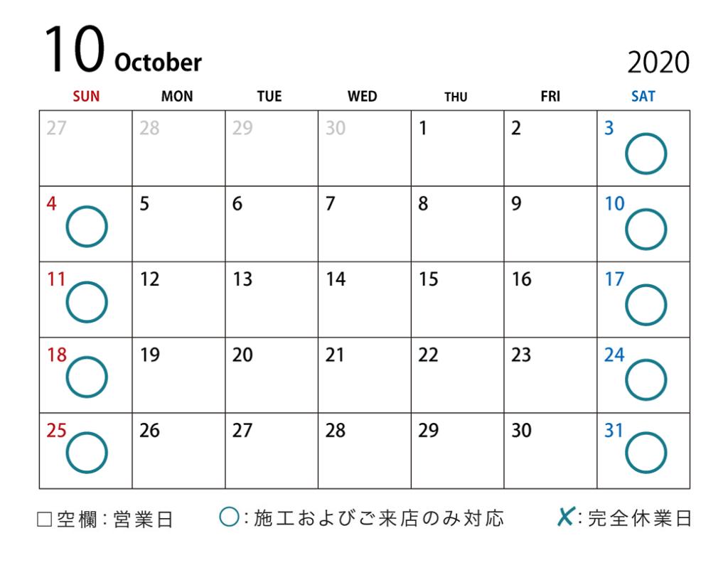 2020年10月の営業カレンダー