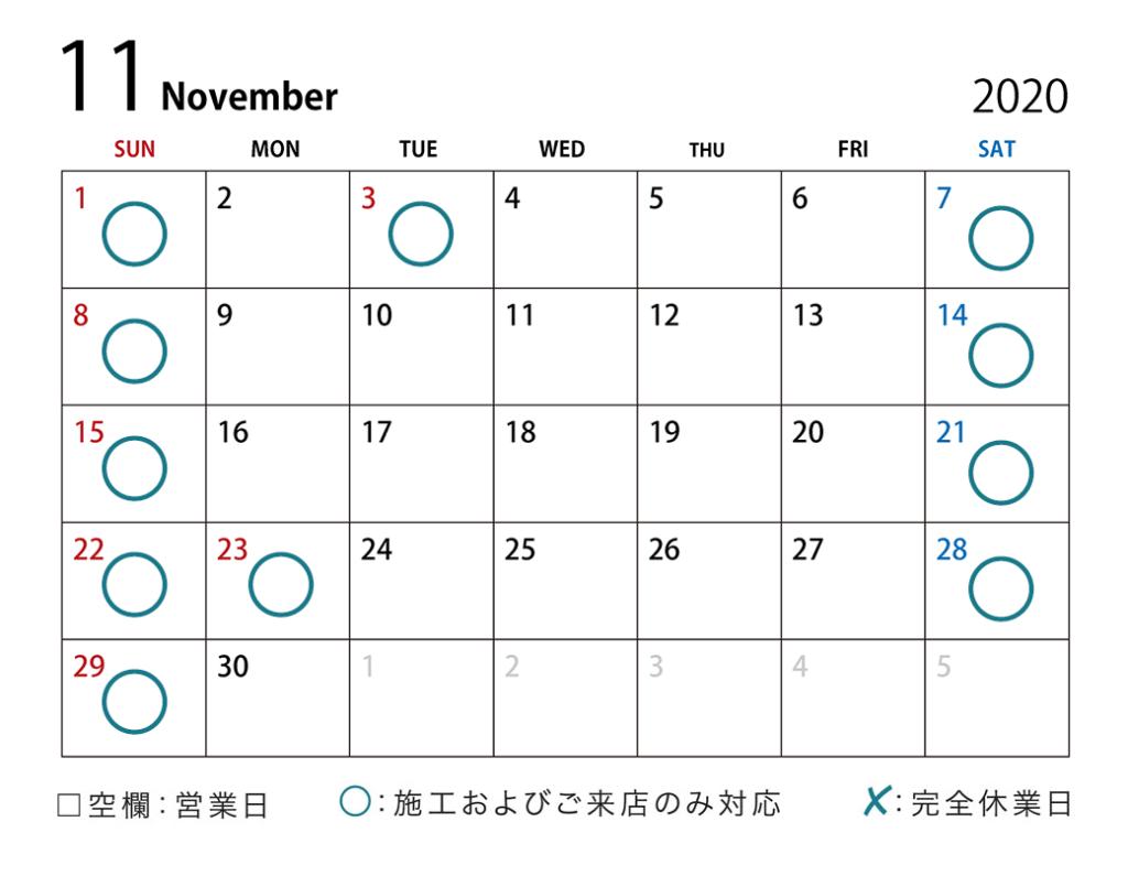 2020年11月の営業カレンダー
